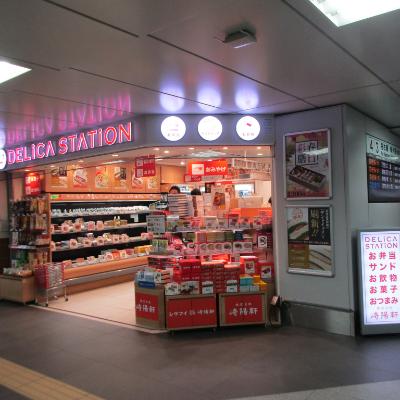 ① デリカステーション新横浜東口コンコース