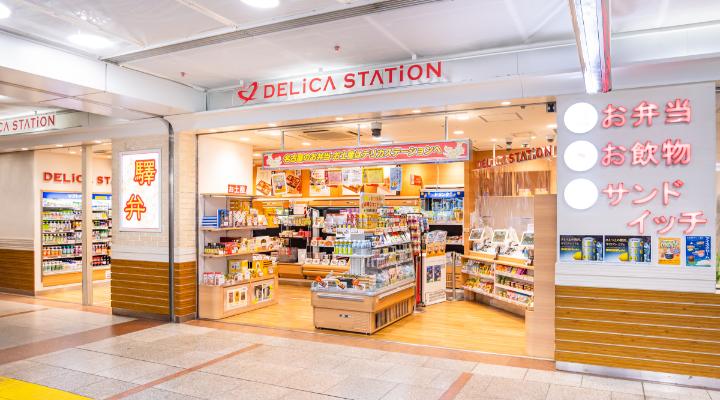 ① デリカステーション名古屋コンコース