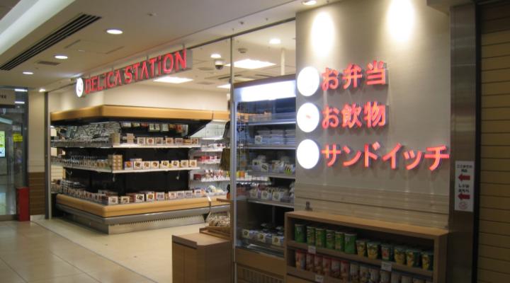② デリカステーション名古屋南待合