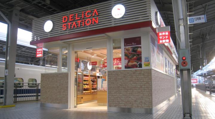 ② デリカステーション新大阪下り13