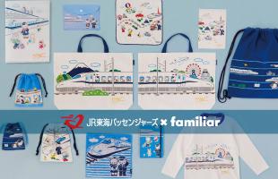 familiar×JR東海パッセンジャーズ 初のコラボレーション!