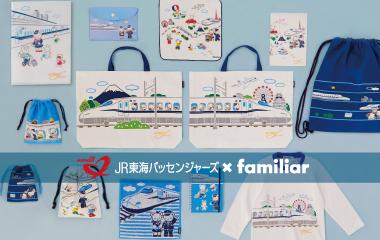 familiar×JR東海パッセンジャーズ 初コラボ商品販売