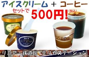 """リニア・鉄道館デリカステーション 期間限定で """"アイスクリーム×コーヒー"""" がセットで500円!"""