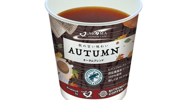 """車内販売秋のコーヒーキャンペーン""""秋の味わい""""「AUTUMN BLEND」"""