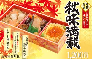 秋の定番!!「秋味満載」イクラを倍増、北海道産秋鮭も入って季節限定で登場!